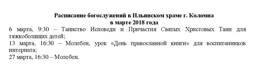 Март 2018 г.